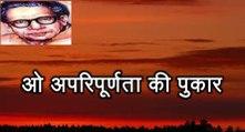 ओ अपरिपूर्णता की पुकार (हरिवंश राय बच्चन) Harivansh Rai Bachchan