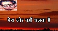 मेरा जोर नहीं चलता है (हरिवंश राय बच्चन) Harivansh Rai Bachchan