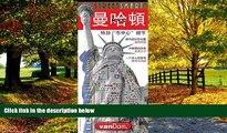 Big Deals  StreetSmart NYC Mandarin Map - Chinese Language Map to New York City - Laminated