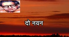 दो नयन (हरिवंश राय बच्चन) Harivansh Rai Bachchan