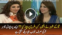 Film Star Sana Sharing How Her Husband Fakhar Proposed Her