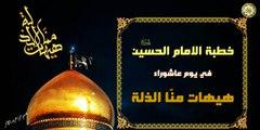 خطبة الامام الحسين عليه السلام في كربلاء يوم عاشوراء - هيهات منا الذلة