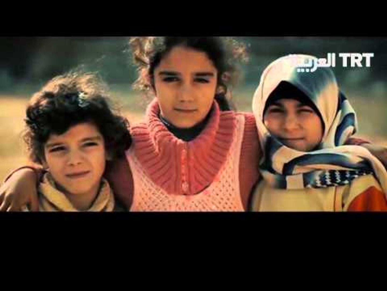 أطفال سوريا... لن أموت اليوم ... اليوم لن أبكي
