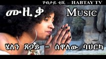 Eritrean Song Helen Meles -Tedanagire - video dailymotion