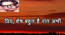 प्रिय, शेष बहुत है रात अभी (हरिवंश राय बच्चन) Harivansh Rai Bachchan