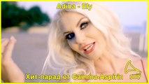 Adina - Ely
