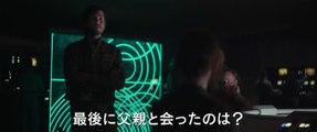 『スター・ウォーズ』スピンオフ!『ローグ・ワン/スター・ウォーズ・ストーリー』予告編 第2弾