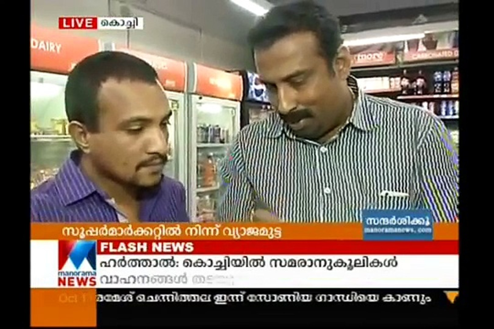 Natives seize egg from supermarket alleges fake eggs | Manorama News