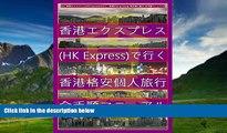 Big Deals  Low Cost Personal Travel to Hong Kong by HK Express from Nagoya Tokyo Osaka Fukuoka