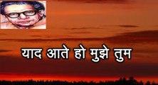 याद आते हो मुझे तुम (हरिवंश राय बच्चन) Harivansh Rai Bachchan