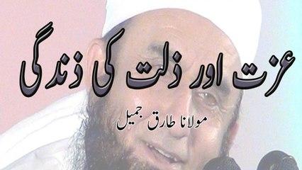 Izzat Aur Zillat Ki Zindagi,عزت اور ذلت کی ذندگی - Maulana Tariq Jameel,مولانا طارق جمیل