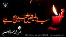 Yeh Bil Yaqeen Hussain Hai -- Farooq Ahmed Alhussaini - manqabat imam hussain