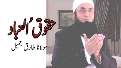 Huquq Ul Ibad,حقوق ُالعباد - Maulana Tariq Jameel,مولانا طارق جمیل