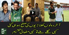 Shahid Afridi And Javed Miandad Resolved Differences