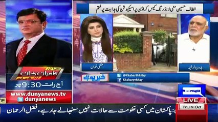 Haroon Rasheed Response Over Money Laundering Case On Altaf Hussain