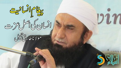 Maulana Tariq Jameel - Insan ki Asal Izzat | Paigham e Insaniyat Vol #1