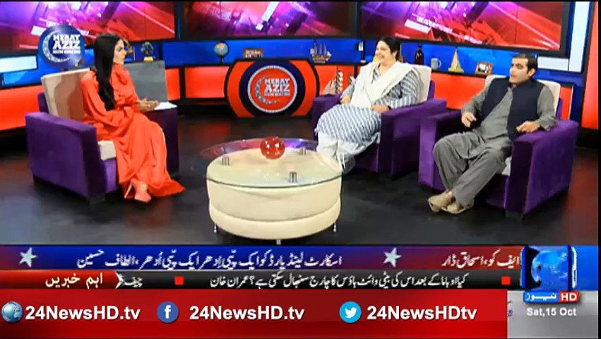 Mery Aziz Hum Watno    15th October 2016