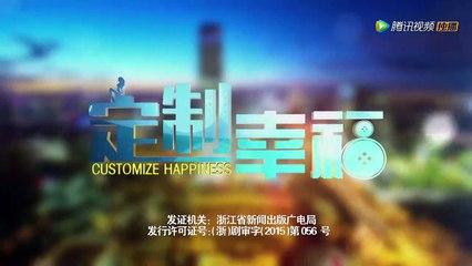 定製幸福 第15集 Customize Happiness Ep15