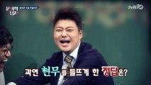 전현무, ′멘사돌′ 박경, 이장원 꺾고 성냥개비 문제 정답!