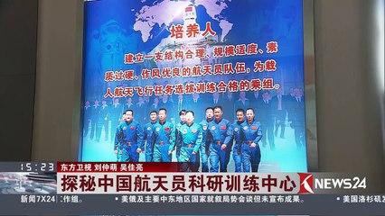 聚焦神舟十一号发射   探秘中国航天员科研训练中心