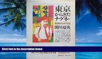 Books to Read  Tokyo kara kita nagune (tabibito): Kankoku-teki 80-nendaishi (Japanese Edition)