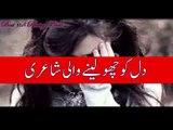 Chalo Tum Chor Do Mujhko Sad Ghazal - video dailymotion