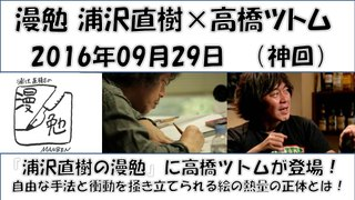 【漫勉】 浦沢直樹×高橋ツトム (神回)20160