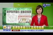 美伊聯手摧ISIS 直搗摩蘇爾