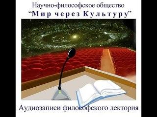 """Аудиолекция """"Кармические связи в семье"""" (31)"""