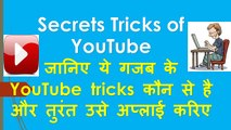 Do You Know Funny secrets Tricks YouTube|| Janiye Youtube ke Funny Secrets Tricks Hindi Me