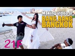 Kumari 21F - Bang Bang Bangkok Making Video Song - 2015