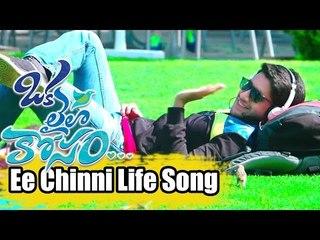 Oka Laila Kosam Video Songs - Ee Chinni Life - Naga Chaitanya, Pooja Hegde - Full HD 1080p..
