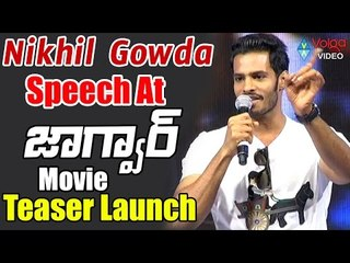 Nikhil Gowda Speech At Jaguar Movie Teaser Launch || Nikhil Gowda, Deepti Sati 2016 || Volga Videos