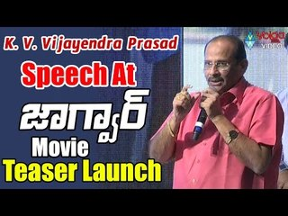 K. V. Vijayendra Prasad Speech At Jaguar Movie Teaser Launch || Nikhil Gowda, Deepti Sati || 2016