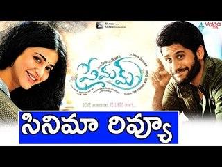Premam Movie Review    Premam 2016 Telugu Movie Review    Naga Chaitanya, Shruti Haasan