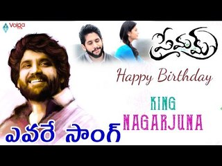 Nagarjuna Birtday Special Premam Movie Songs || Yeavare Song || Naga Chaitanya || 2016