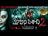 Latest Horror Movie Hansel Vs Gretel ( Mohini Pisachi 2 ) Latest Telugu Movie || Hollywood Movies