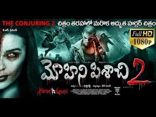 Latest Horror Movie Hansel Vs Gretel ( Mohini Pisachi 2 ) Latest Telugu Movie    Hollywood Movies