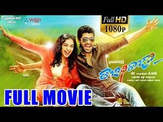 RajadhiRaja Latest Telugu Full Movie    Nithya Menen, Sharwanand     2016 Telugu Movies