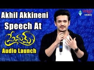 Akhil Akkineni Speech At Premam Movie Audio Launch    Naga Chaitanya, Shruti Haasan    2016