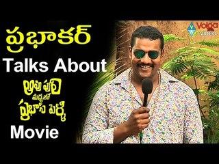 Prabhakar Talks About Aavu Puli Madhyalo Prabhas Pelli Movie    Prabhakar 2016    Volga Videos