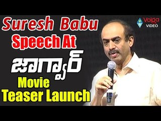 Suresh Babu Speech At Jaguar Movie Teaser Launch    Nikhil, Deepti Sati 2016    Volga Videos