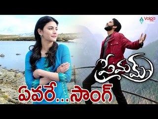 Premam Movie Songs    Evare … Song    Naga Chaitanya, Shruti Haasan    2016