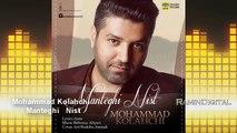 Mohammad Kolahchi  - Manteghi Nist - 2016 New Song