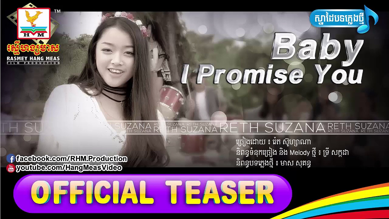 Reth Suzana New Song, Baby I Promise You, រ៉េត ស៊ូហ្សាណា, TEASER
