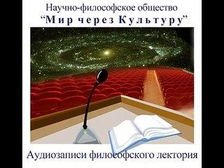 """Аудиолекция """"В поисках Шамбалы"""" (73)"""