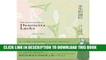 [PDF] The Immortal Life of Henrietta Lacks (Chinese Edition) Popular Online[PDF] The Immortal Life