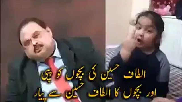 Little Gril Reply To Altaf Hussian Idhar Pappi video