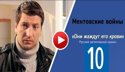 Ментовские войны 10 сезон 7 серия. Криминал, Детектив 2016. Русский фильм сериал