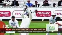 তামিম ইকবালকে ভয় পাচ্ছে ইংলিশরা । Bd Cricket News 2016 | Bd Sports | Bd News|